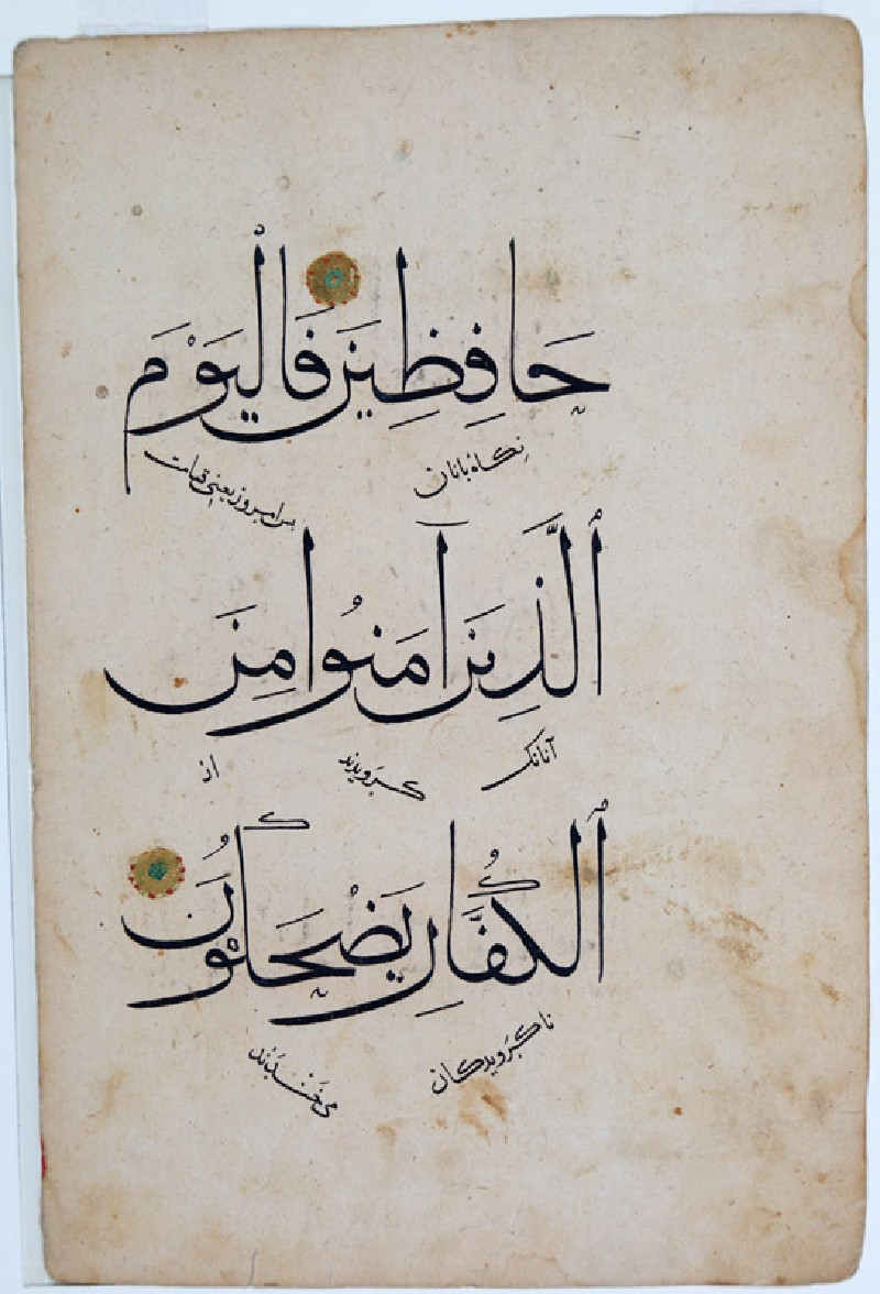 Page from a Qur'an in muhaqqaq, naskhi, and kufic script (EA2012.70, front           )