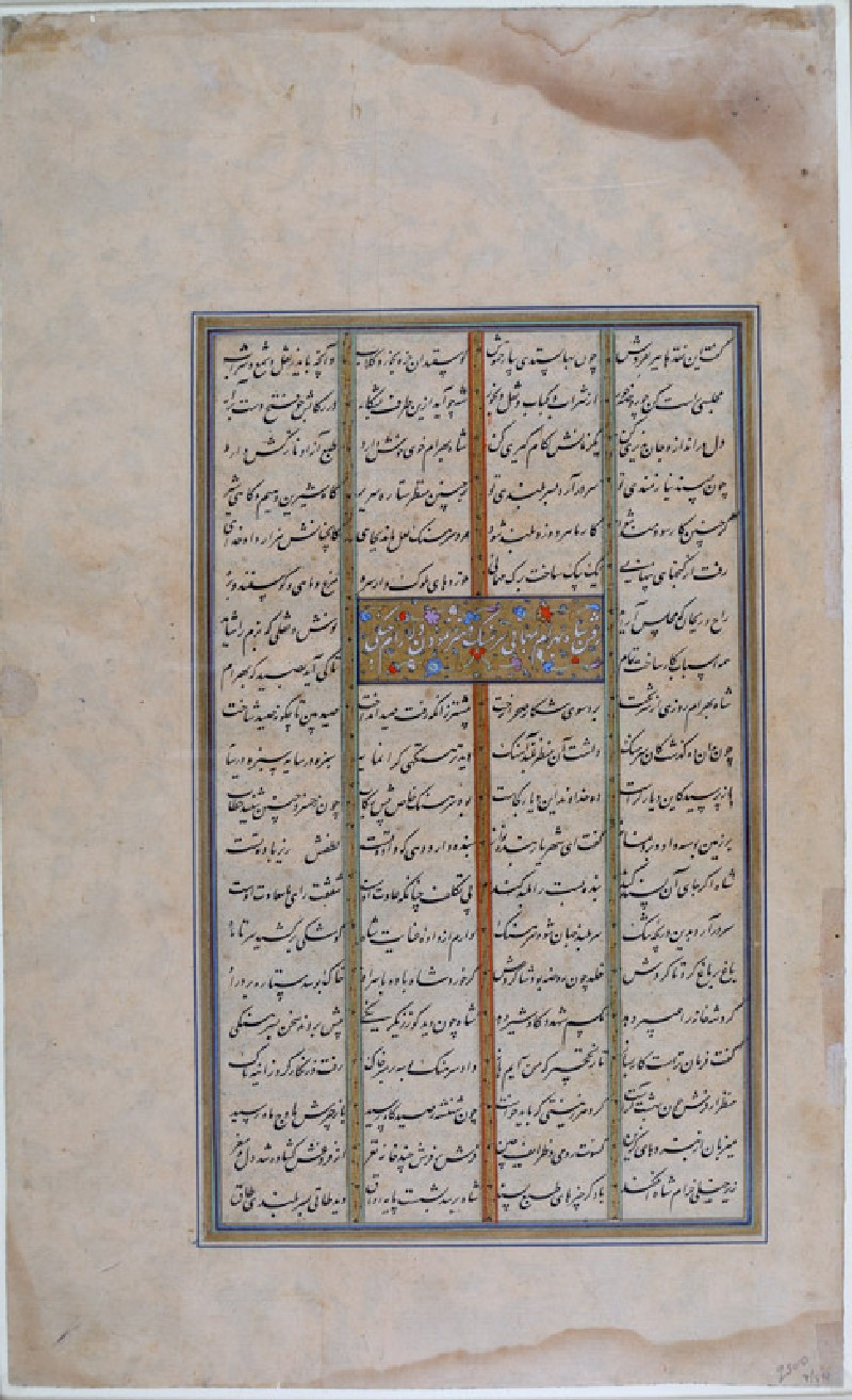 Page from a dispersed manuscript of Nizami Ganjavi's Seven Portraits (EA2012.72, front           )