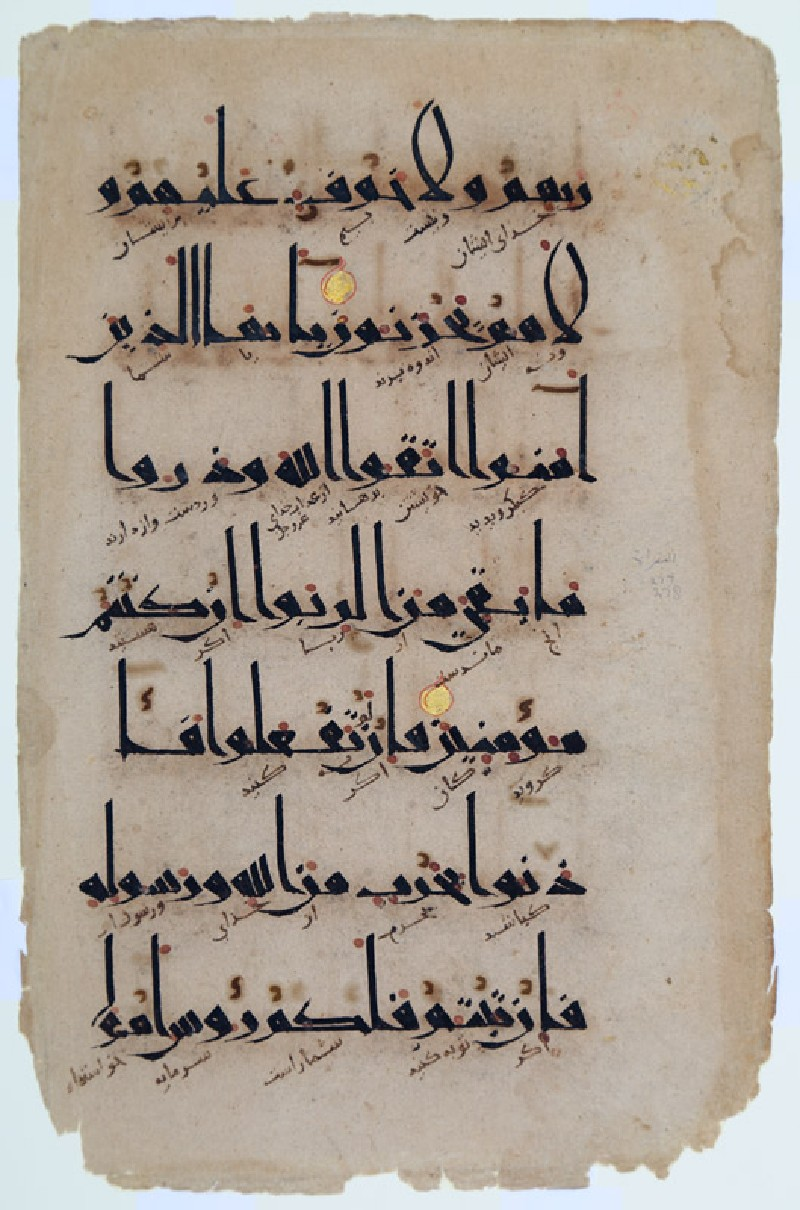 Page from a Qur'an in eastern kufic script and with Persian translation in naskhi script (EA2012.74, front           )