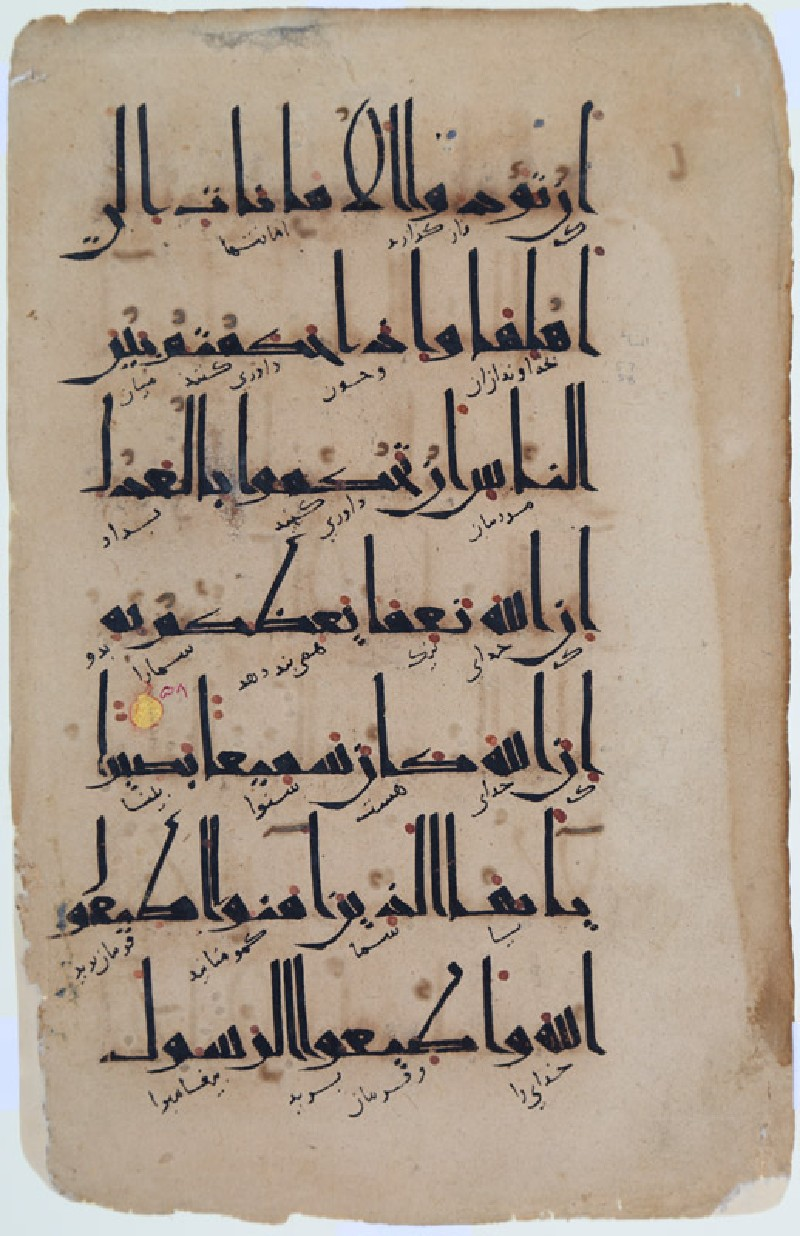 Page from a Qur'an in eastern kufic script and with Persian translation in naskhi script (EA2012.75, front           )