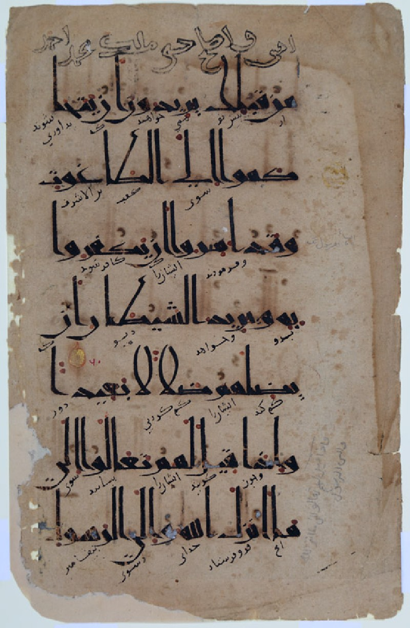 Page from a Qur'an in eastern kufic script and with Persian translation in naskhi script (EA2012.79, front           )