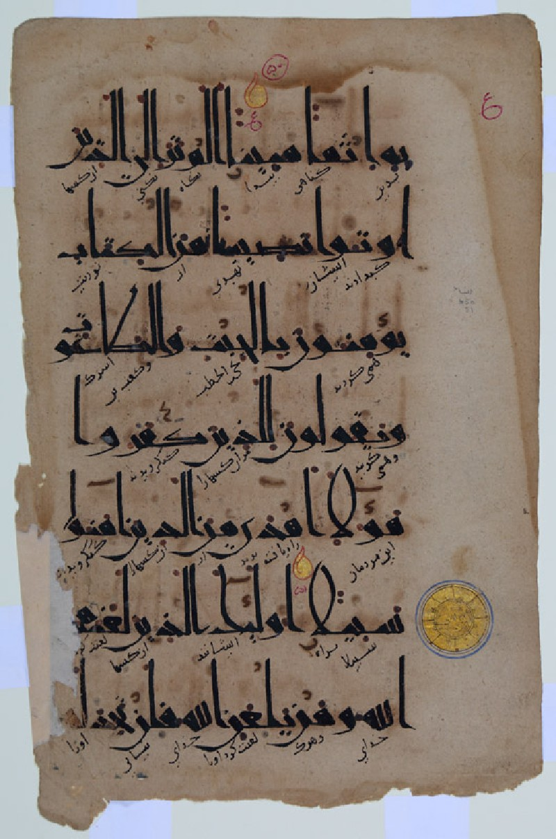 Page from a Qur'an in eastern kufic script and with Persian translation in naskhi script (EA2012.80, front           )
