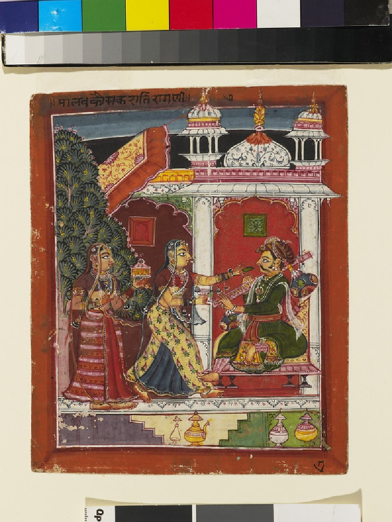 A princely musician and two ladies, illustrating the musical mode Malkaus Raga