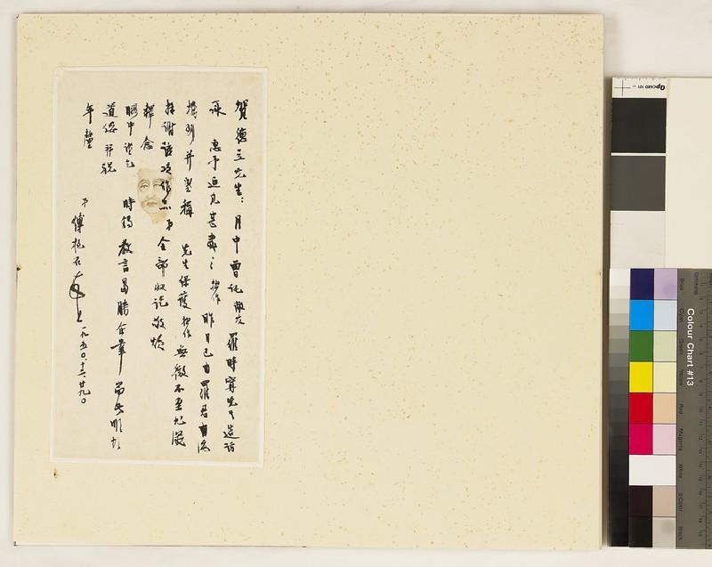 Self-portrait on a letter to Geoffrey Hedley (EA2015.103)