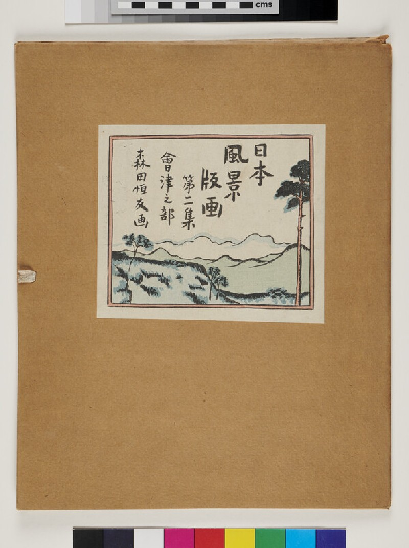 Cover from Aizu District, an album of 5 Japanese scenery prints