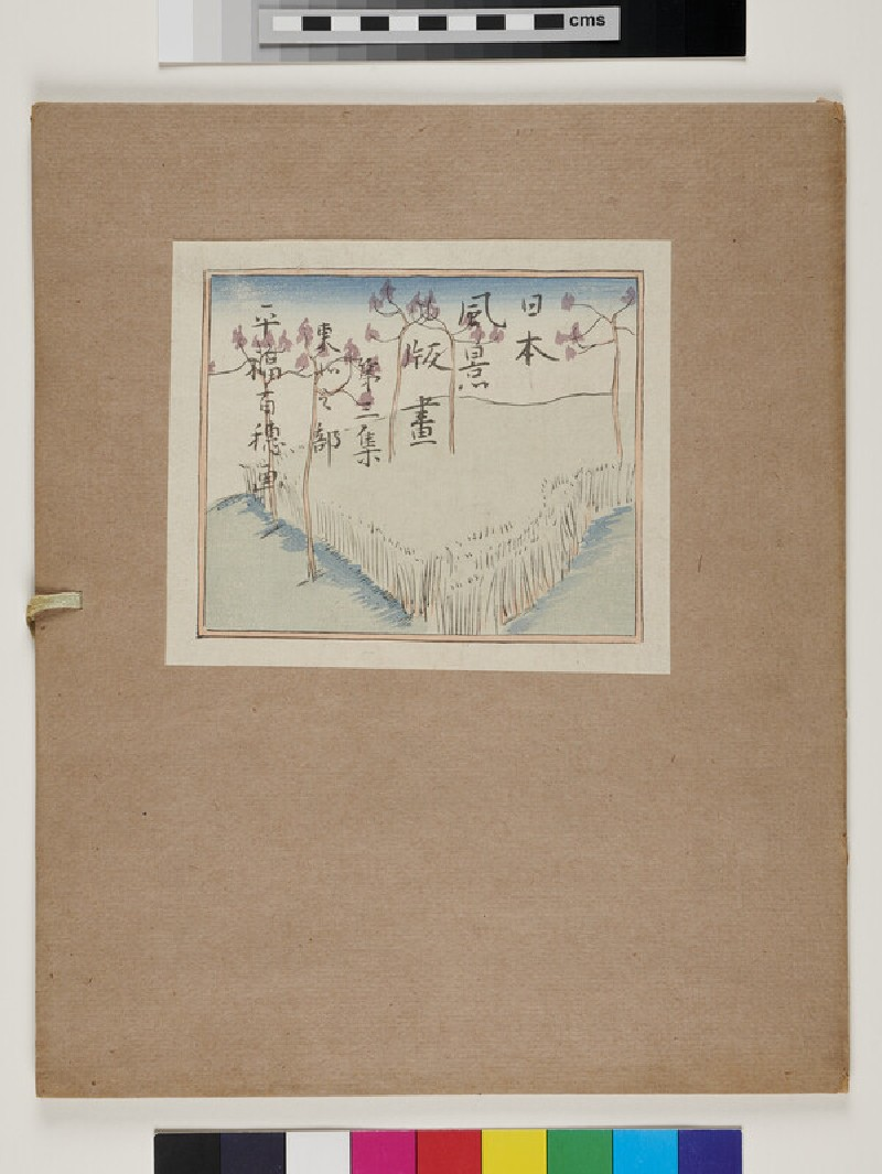Cover from Tōhoku District, an album of 5 Japanese scenery prints (EA2017.32.3.1, recto)