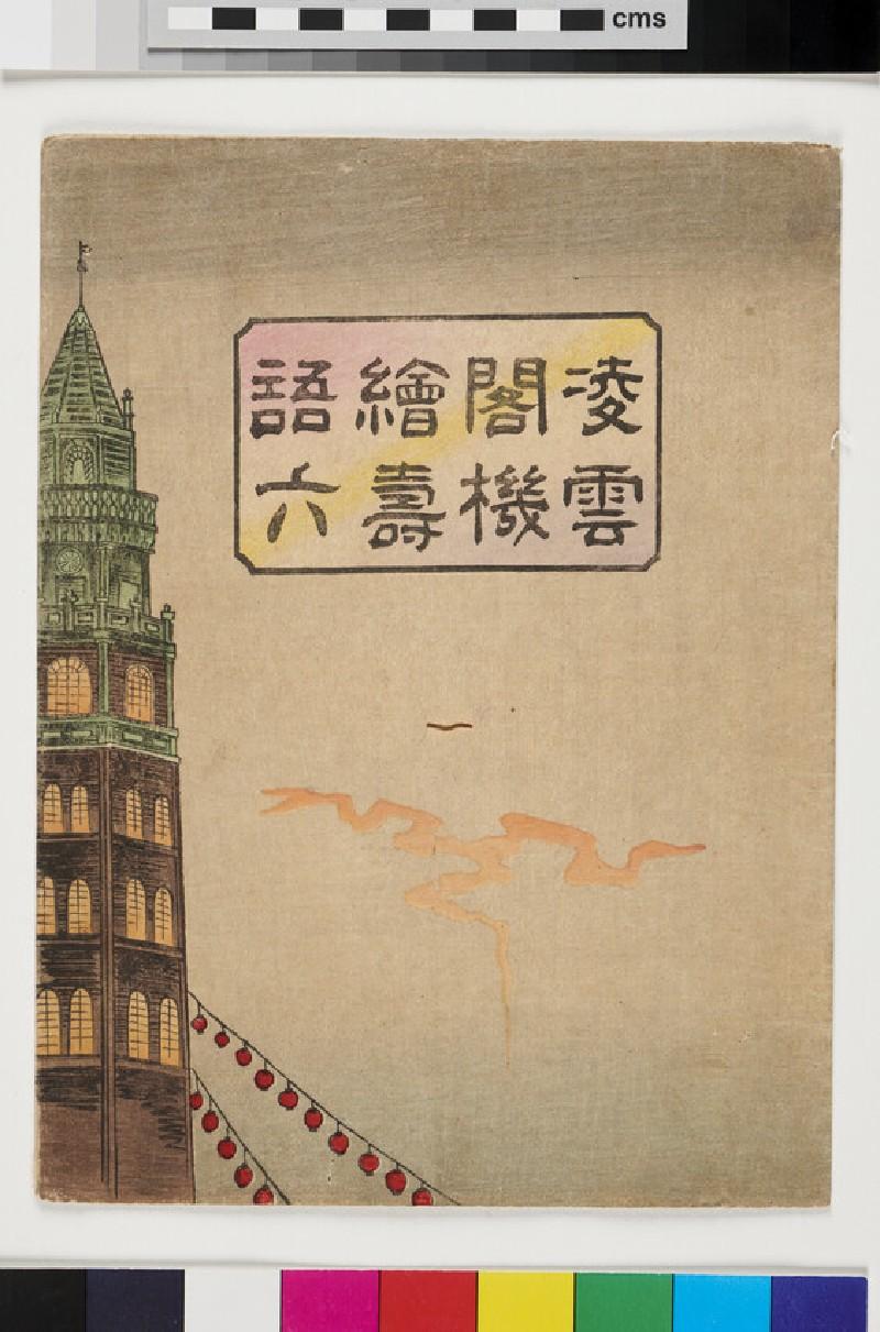 Ryōunkaku Tower game (EA2018.81, recto)