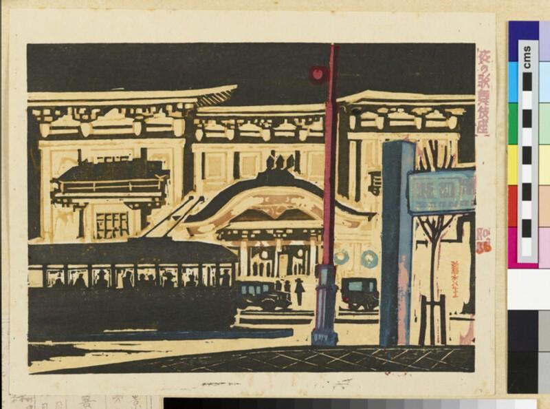 Kabukiza At night