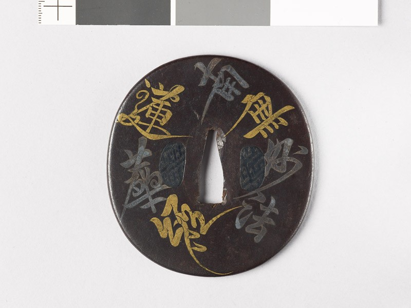 Tsuba with Buddhist invocation and a poem (front           )