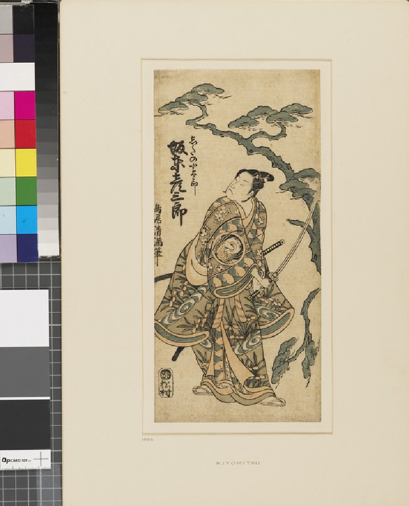 Bandō Hikosaburō I as Shida no Kotarō cutting the branches off a tree