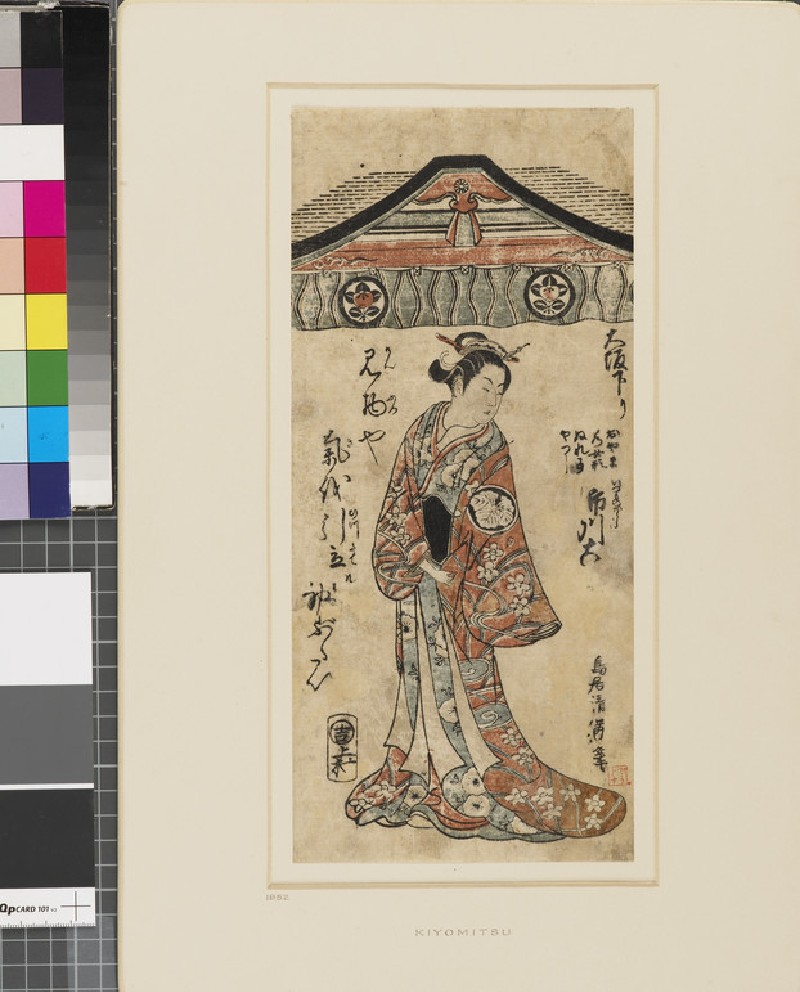 Actor either on stage at, or under a canopy on which is the mon of the Ichimura Theatre