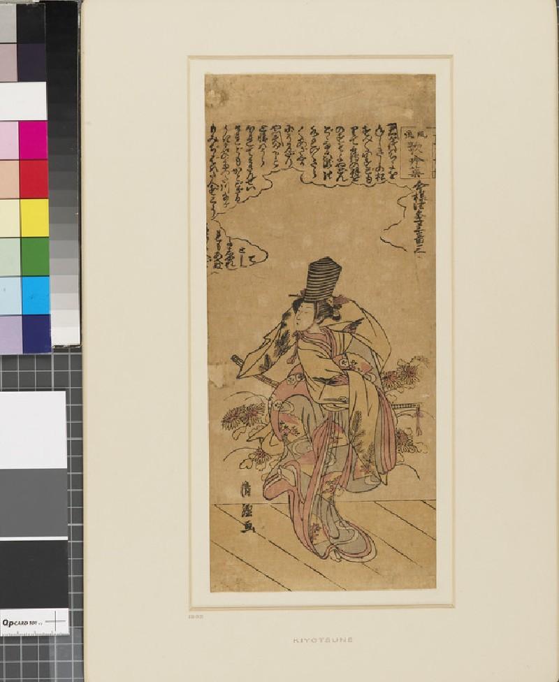 Sambasō dancer (EAX.4018, front          )