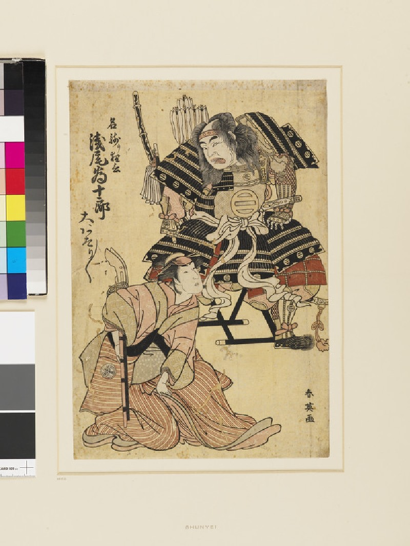 The actor Asaō Tamejūrō playing the part of a warrior threatening a woman who kneels holding a matchlock gun