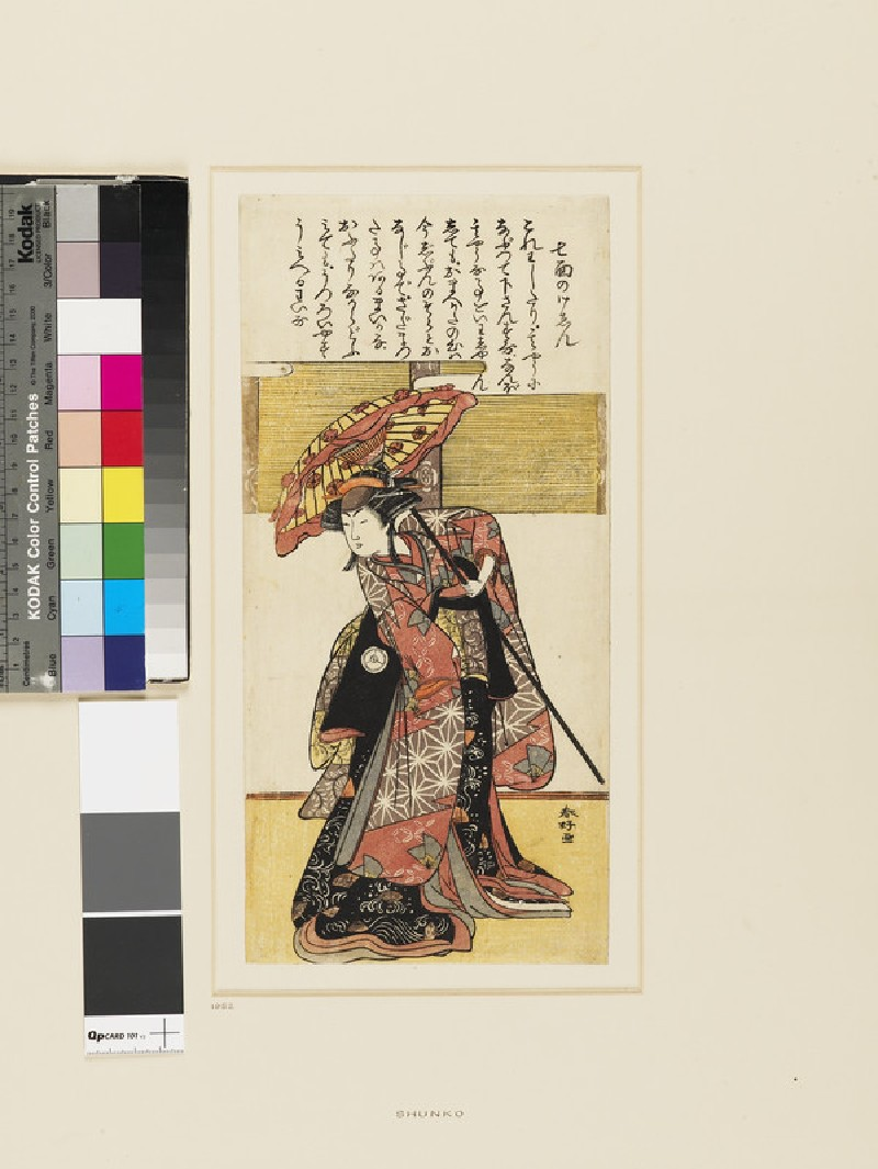 Iwai Hanshirō IV in a female role holding an umbrella (EAX.4064, front          )