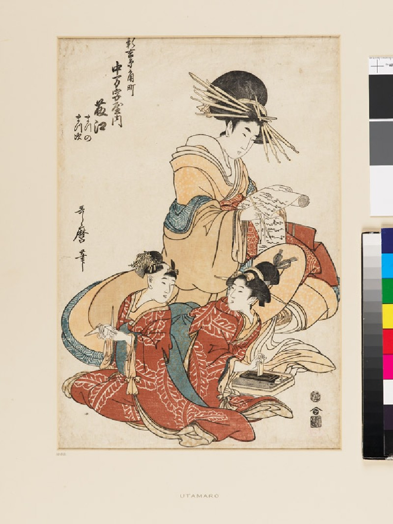 The courtesan Fuji-e of the Nakamanjiya Brothel with her attendants Matsuno and Matsuji