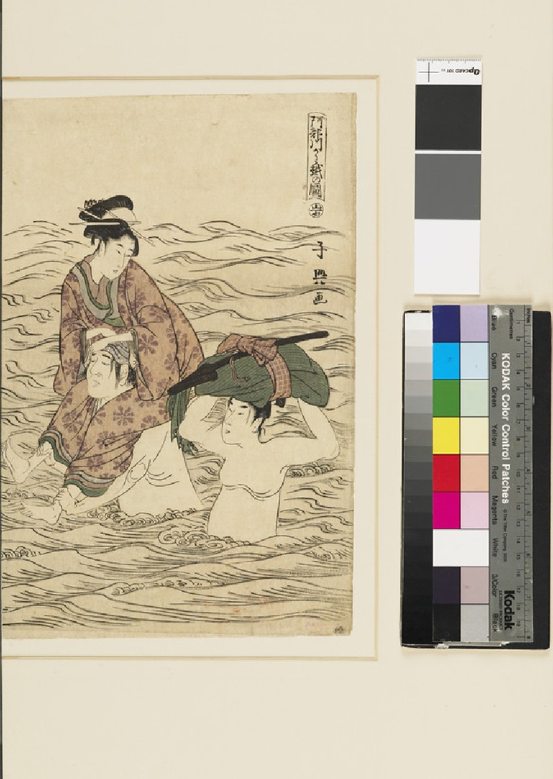 Fording the Abe River (EAX.4140.a, front            )