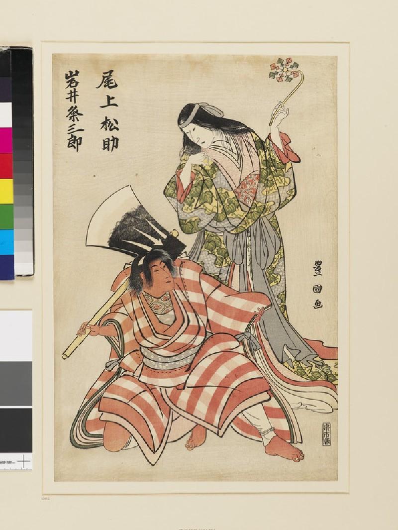 The actors Onoe Matsusuke as Yamauba, holding a toy above Iwai Kumesaburō as Kintoki, who has an axe slung over his shoulder