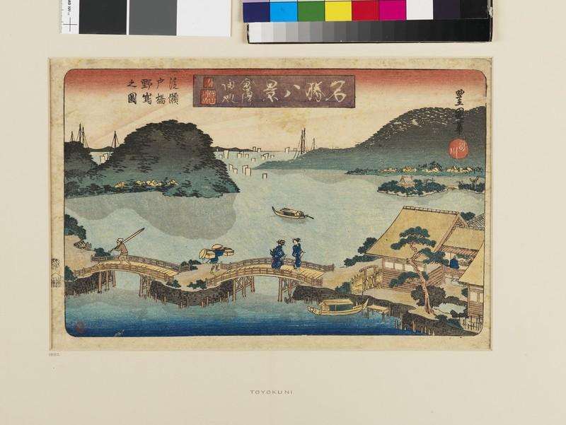 Returning Sails at Kanazawa, View of Nojima from Seto Bridge (EAX.4172, front          )