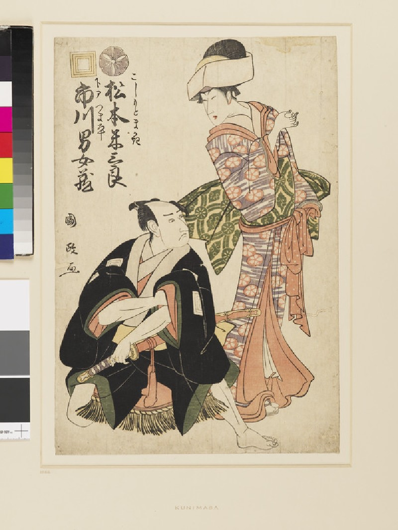 The Actors Ichikawa Omezō  and Matsumato Yonesaburō (EAX.4174, front          )