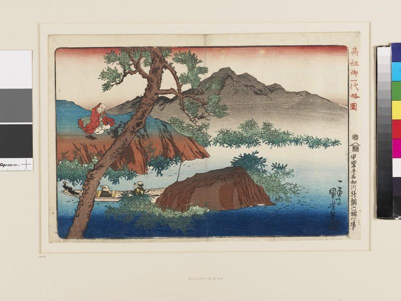 Converting the Spirit of a Cormorant Fisherman, Isawa River, Kai
