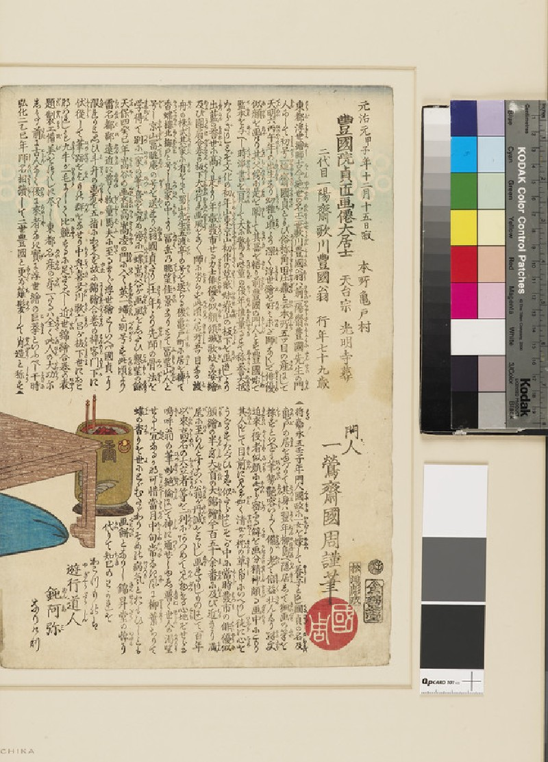 Memorial portrait of Kunisada (EAX.4210.a, front            )