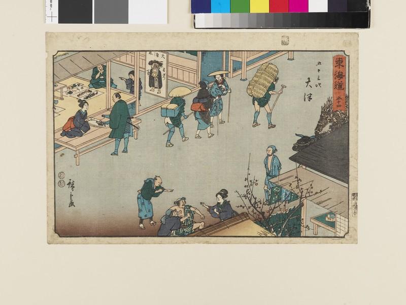 Ōtsu (EAX.4304, front          )