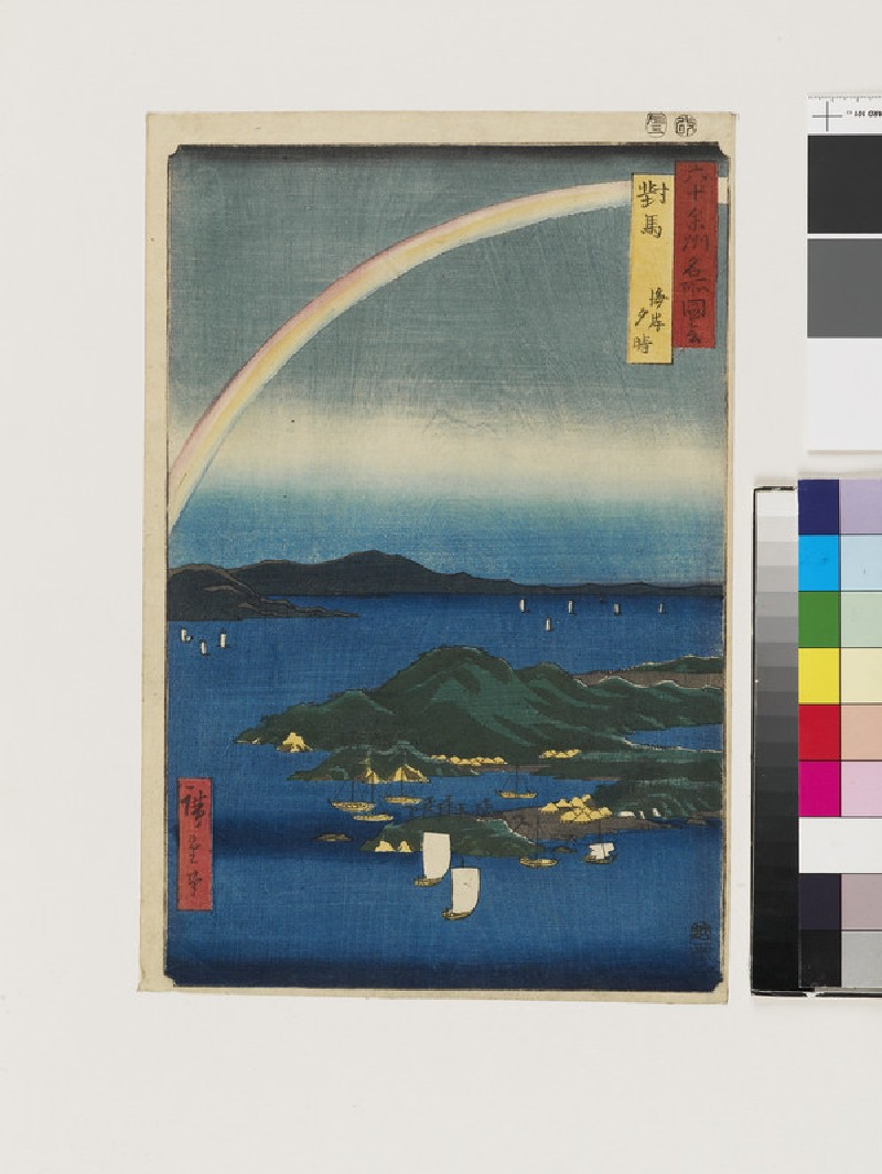 A Fine Evening on the Coast in Tsushima Province (EAX.4346, front          )