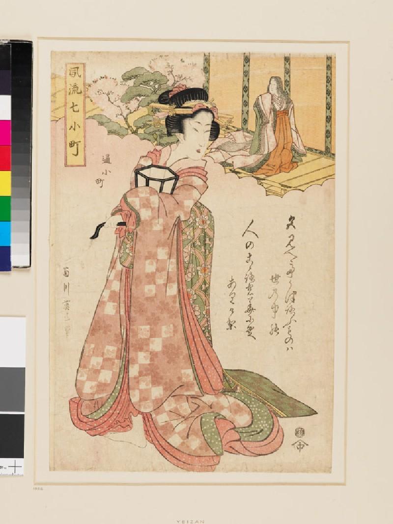 Komachi Visiting (EAX.4438, front          )