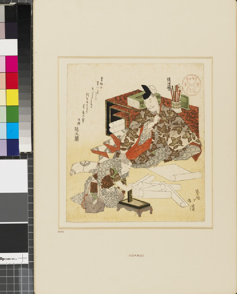 Tachibana no Hayanari (EAX.4573, front          )