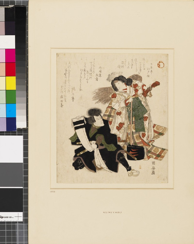 The actors Ichikawa Danjūrō VII and Iwai Hanshirō V in the roles of Kidomaru and Hiroyonohime (front          )