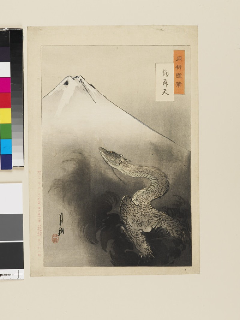 Mount Fuji and Dragon (EAX.4698, front          )