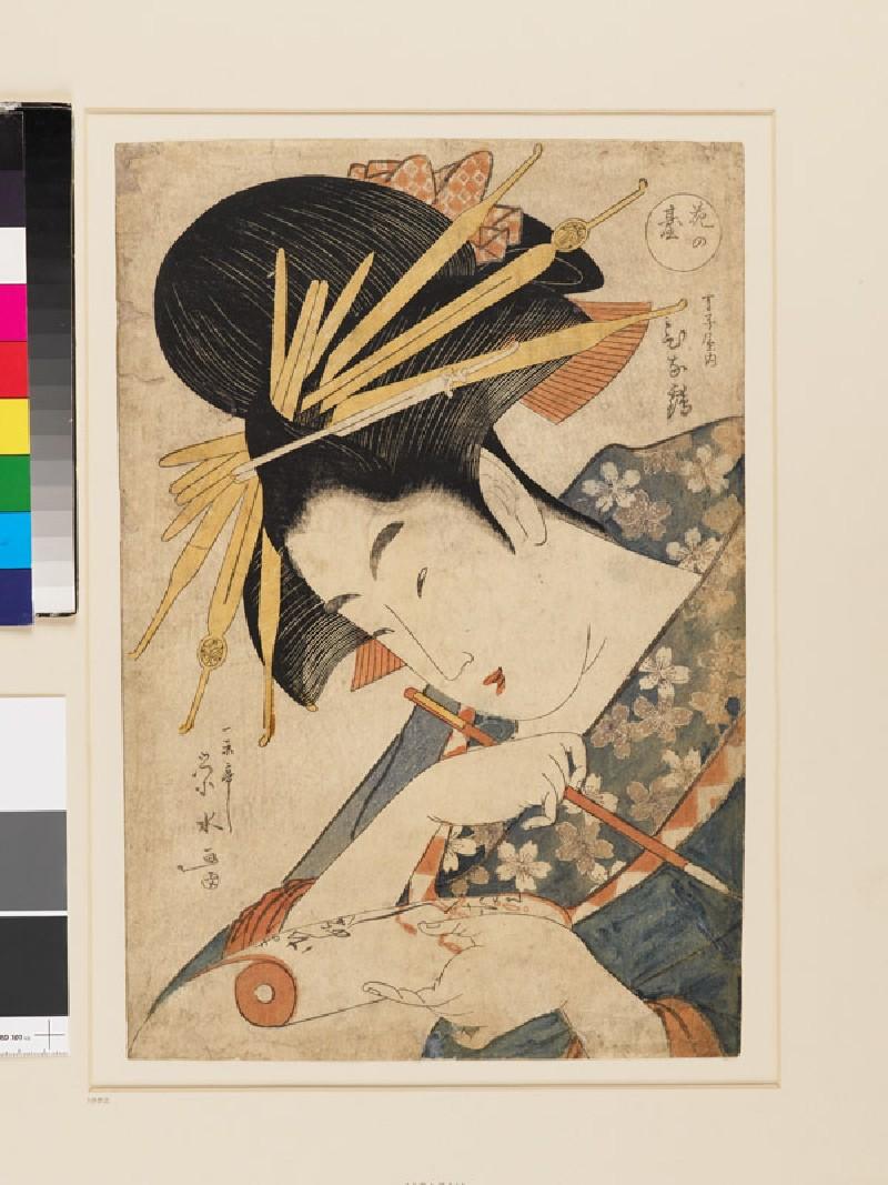 The Courtesan Hinatsuru of the Chōji-ya