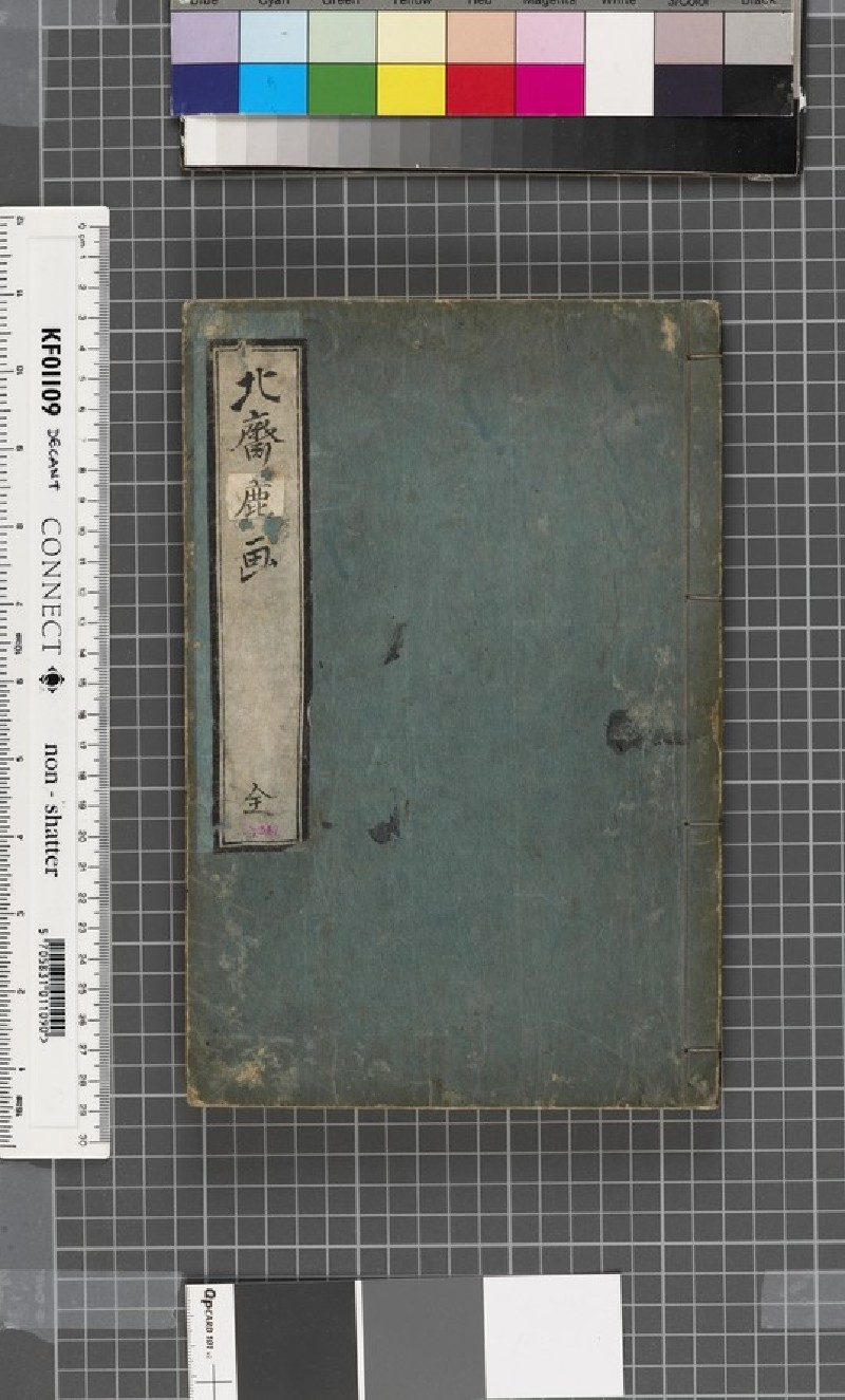 First Edition of 'Cursive Designs by Hokusai' (EAX.4736, front          )