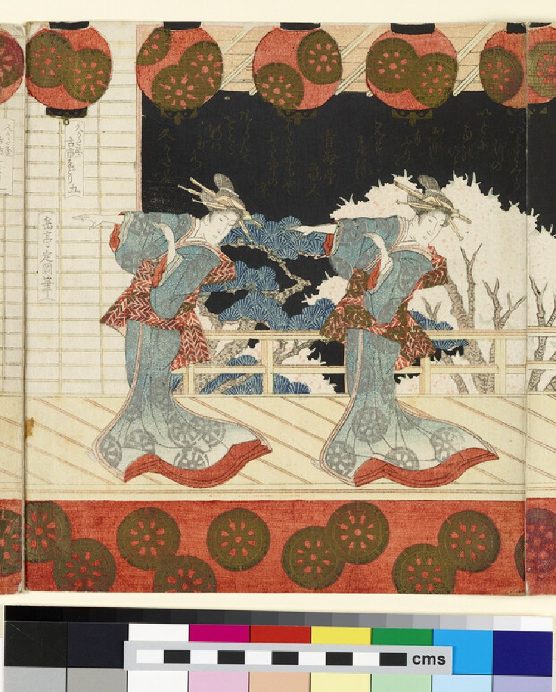 The Dance at Furuichi for the Hisakataya Group, 5 (EAX.4760)