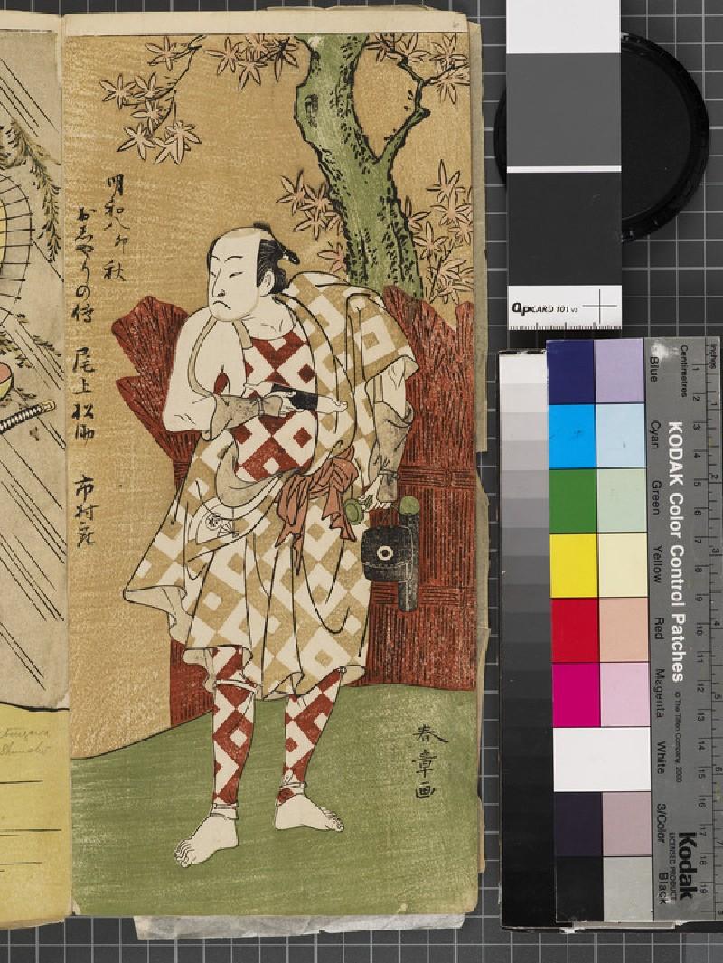 Onoe Matsusuke (front          )