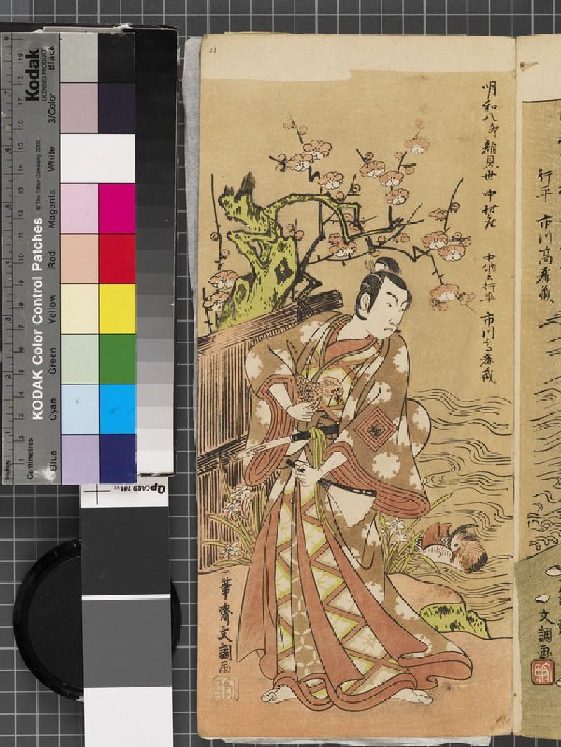 Ichikawa Komazō (EAX.4806, front          )