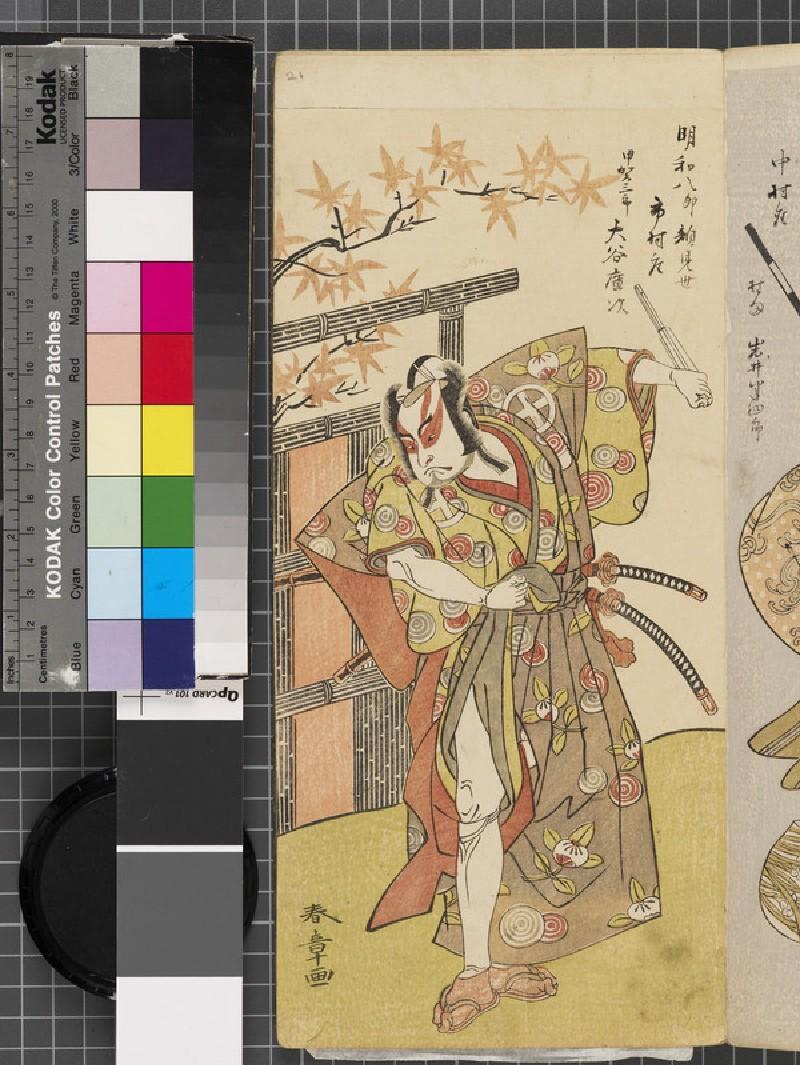 Ōtani Hiroemon (front          )