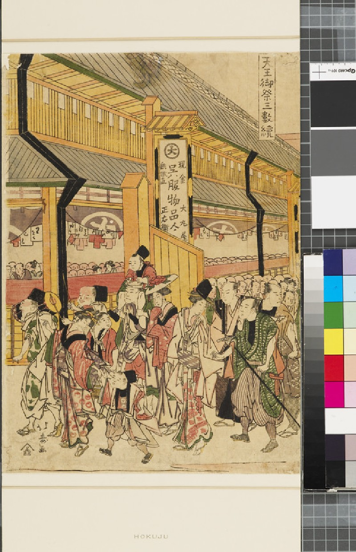 The Tennō Festival (EAX.4838.b, front            )