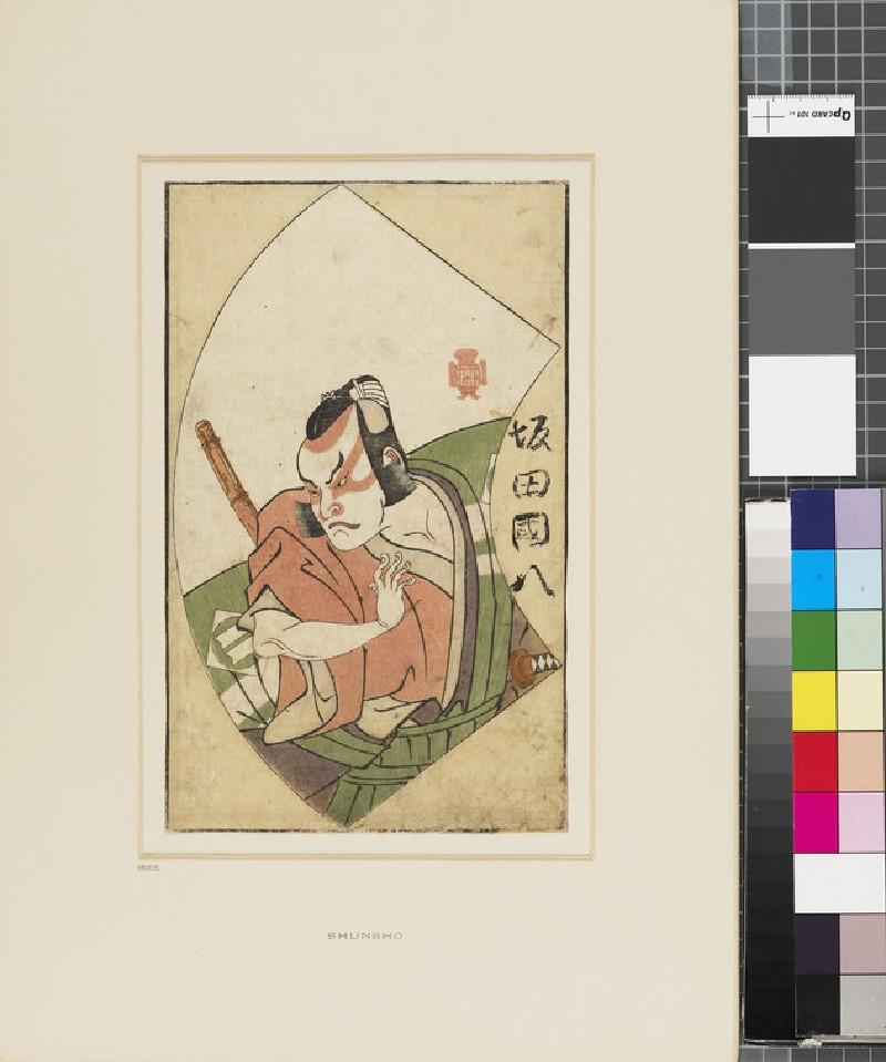Sakata Kunihachi (front          )