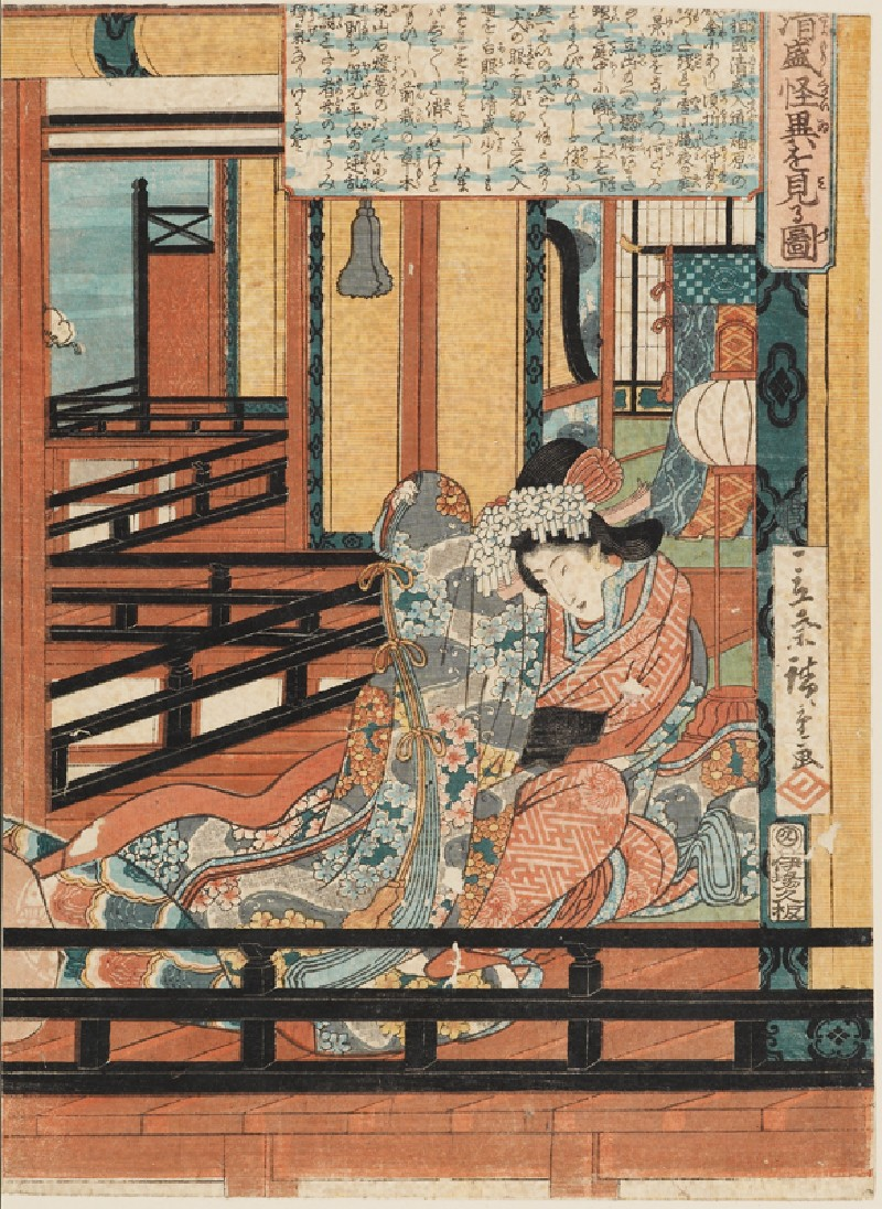 Taira no Kiyomori Haunted by Spectres (EAX.4846.a, front            )