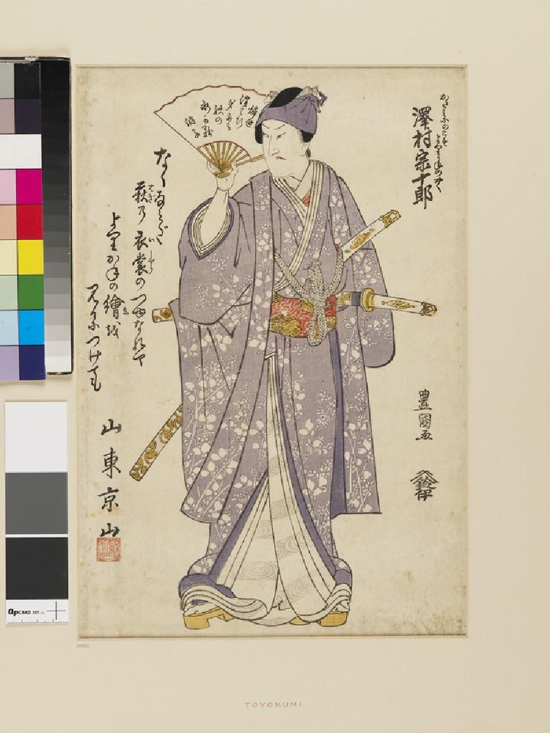Sawamura Sojurō as a samarai in lilac robes