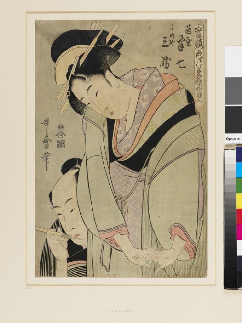 Akaneya Hanshichi and Sankatsu of the Minoya (EAX.4864, front          )