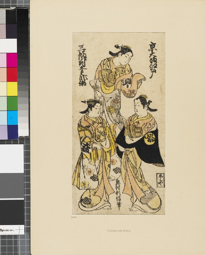 Customs of the Tayū from Edo, Kyoto and Osaka (EAX.4865, front          )