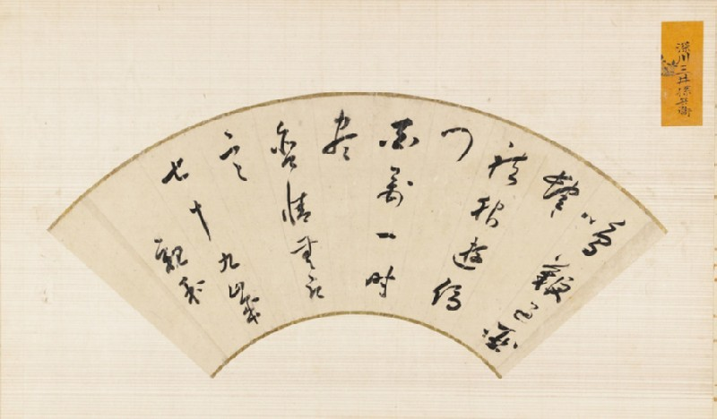 Calligraphy (EAX.5393, front          )