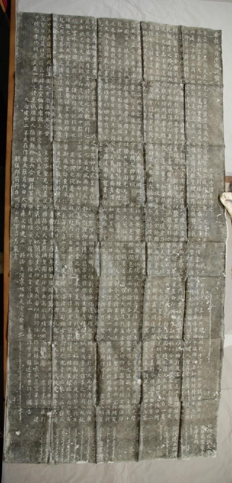 The Nestorian Stele (EA1956.621, record shot)