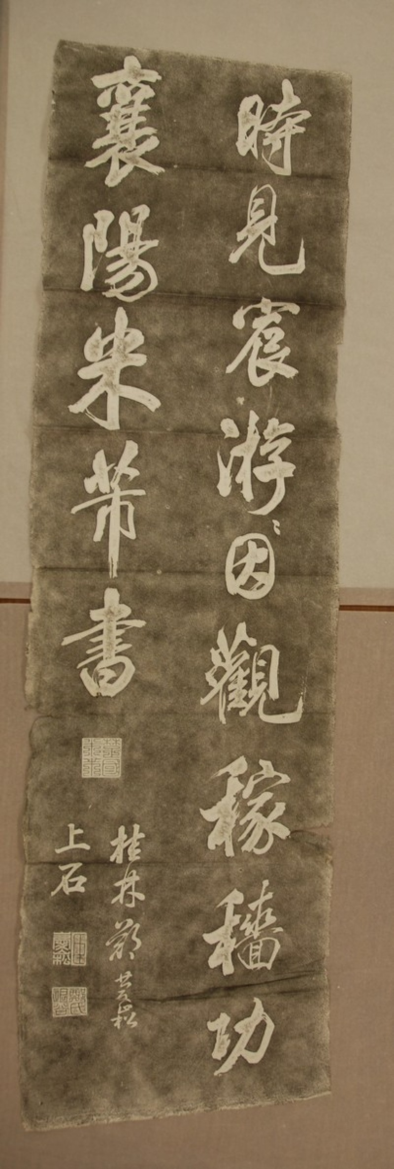 Rubbing of calligraphy of a 12-line 5-syllable poem about Xi'an by Mi Fu (EA1956.630, record shot)