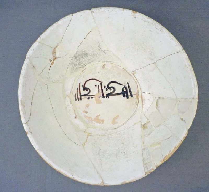 Bowl with calligraphic decoration (EA1978.2115, record shot)
