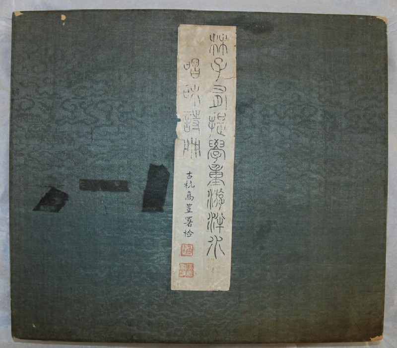 A collection of poems on the Superintendent of Education, Mr. Lin Ziyou's return visit to the state academy (EA2011.50, record shot)