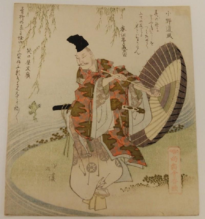 Ono no Tōfu (EA2014.36, front           , record shot)