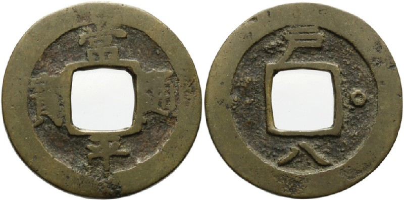 (HCR27717, obverse and reverse, record shot)